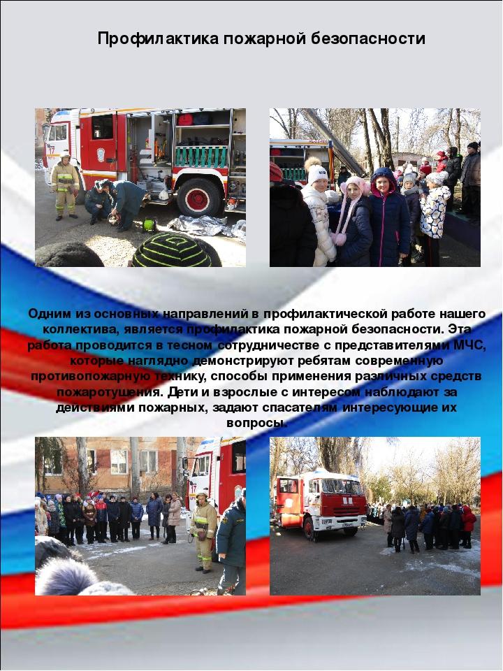 Профилактика пожарной безопасности Одним из основных направлений в профилакти...