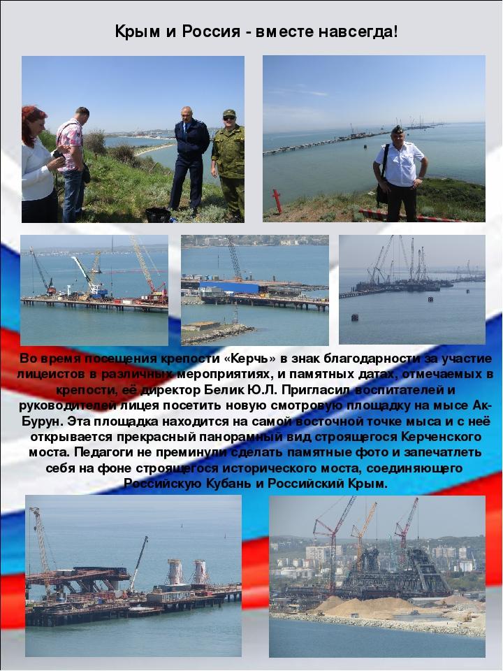 Крым и Россия - вместе навсегда! Во время посещения крепости «Керчь» в знак б...