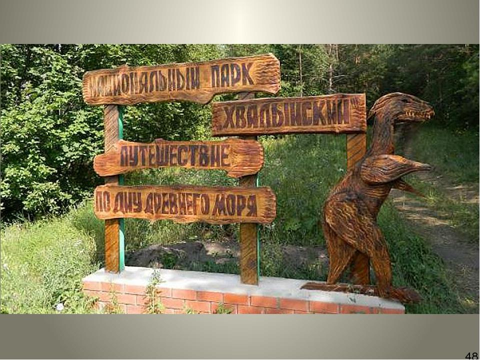 Картинки хвалынский национальный парк