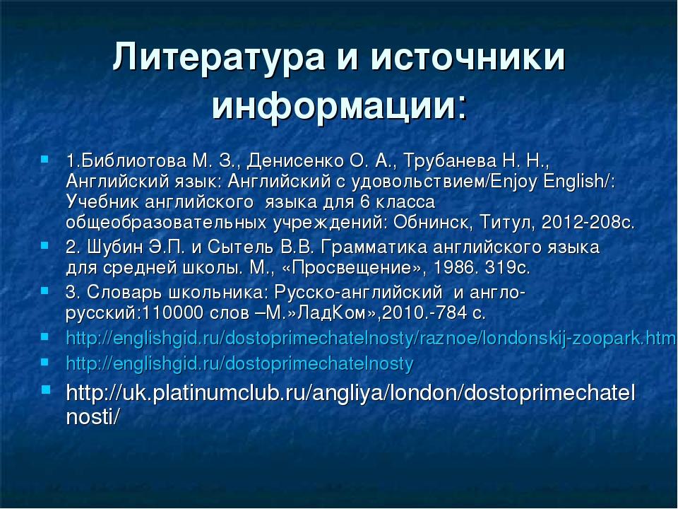 Литература и источники информации: 1.Библиотова М. З., Денисенко О. А., Труба...