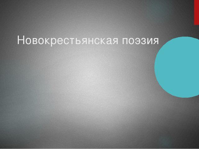 Новокрестьянская поэзия