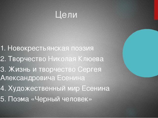 Цели 1. Новокрестьянская поэзия 2. Творчество Николая Клюева 3. Жизнь и творч...