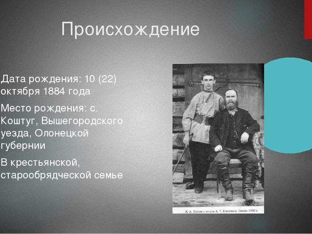 Происхождение Дата рождения: 10 (22) октября 1884 года Место рождения: с. Кош...