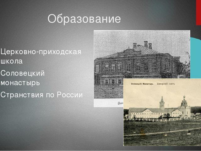 Образование Церковно-приходская школа Соловецкий монастырь Странствия по России