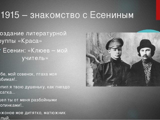 1915 – знакомство с Есениным Создание литературной группы «Краса» Есенин: «Кл...