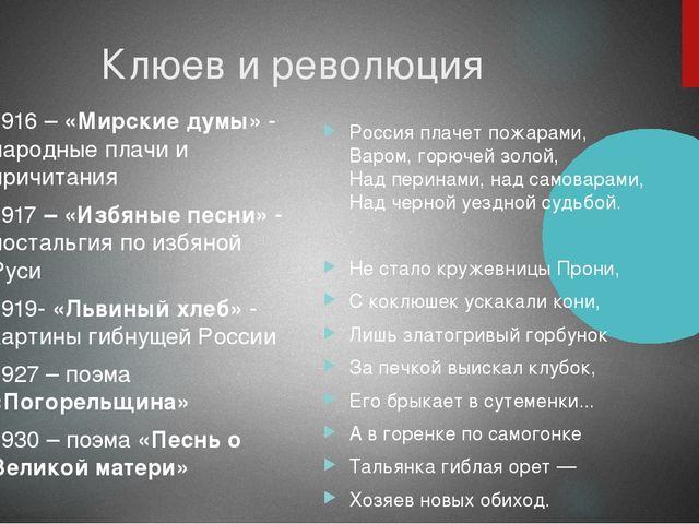 Клюев и революция 1916 – «Мирские думы» - народные плачи и причитания 1917 –...