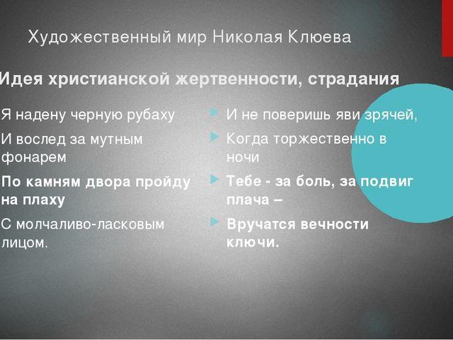 Художественный мир Николая Клюева 1. Идея христианской жертвенности, страдани...