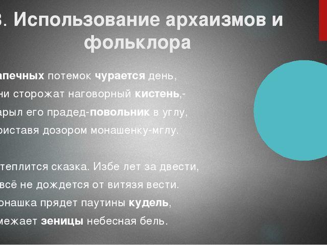 3. Использование архаизмов и фольклора Запечных потемок чурается день, Они ст...