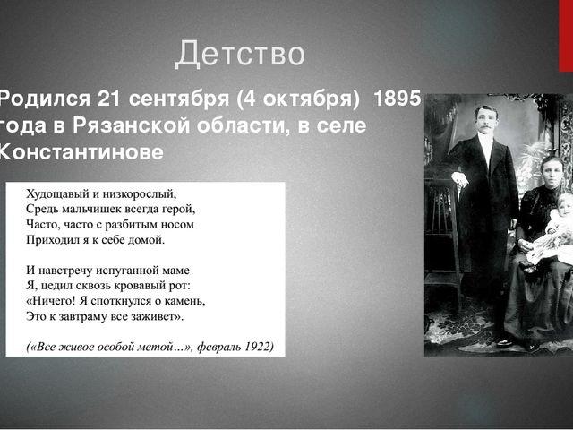 Детство Родился 21 сентября (4 октября) 1895 года в Рязанской области, в селе...
