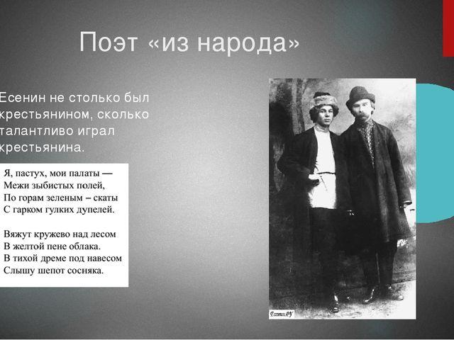 Поэт «из народа» Есенин не столько был крестьянином, сколько талантливо играл...