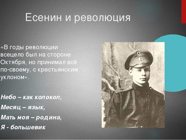 Есенин и революция «В годы революции всецело был на стороне Октября, но прини...