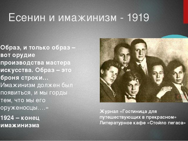 Есенин и имажинизм - 1919 Образ, и только образ – вот орудие производства мас...