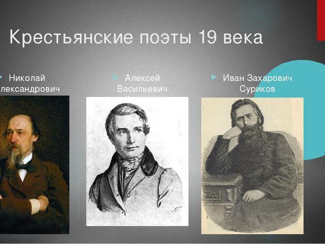 Крестьянские поэты 19 века Николай Александрович Некрасов Алексей Васильевич...