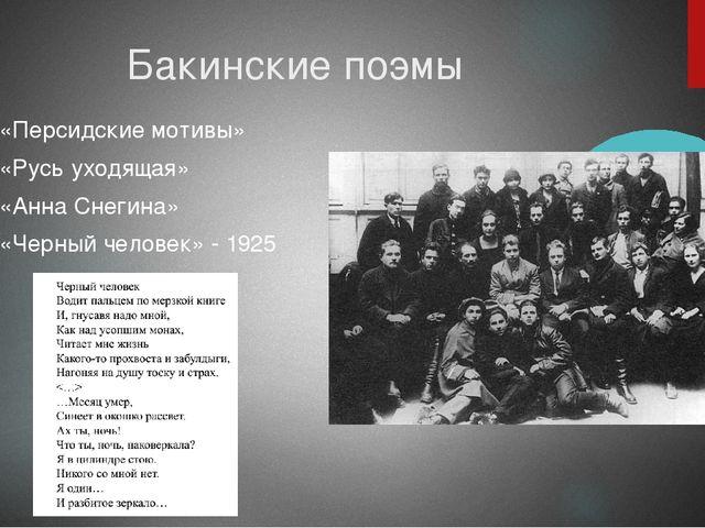 Бакинские поэмы «Персидские мотивы» «Русь уходящая» «Анна Снегина» «Черный че...