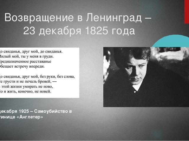 Возвращение в Ленинград – 23 декабря 1825 года 28 декабря 1925 – Самоубийство...