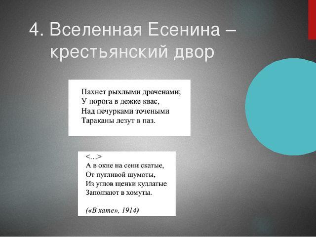 4. Вселенная Есенина – крестьянский двор