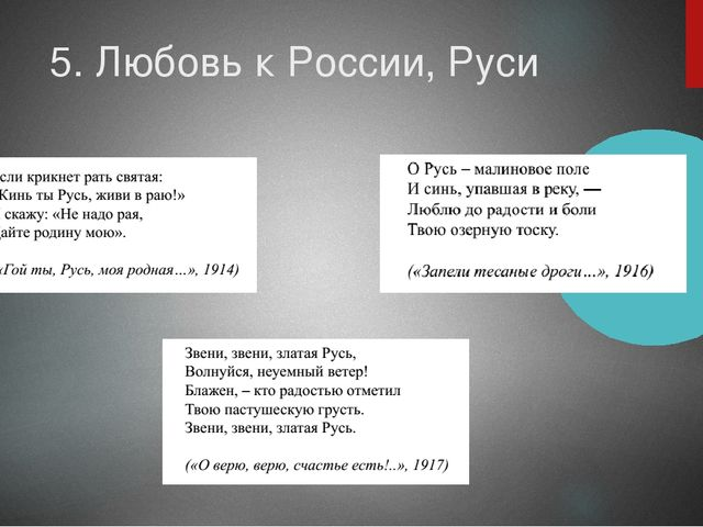 5. Любовь к России, Руси