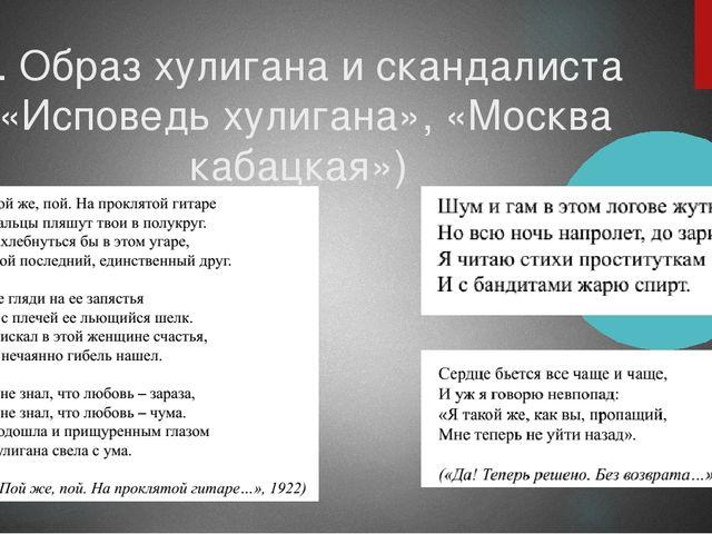 8. Образ хулигана и скандалиста («Исповедь хулигана», «Москва кабацкая»)