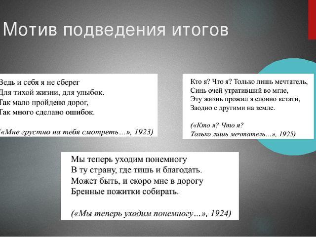 10. Мотив подведения итогов