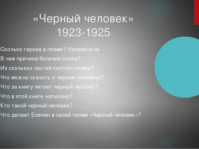«Черный человек» 1923-1925 Сколько героев в поэме? Назовите их В чем причина...