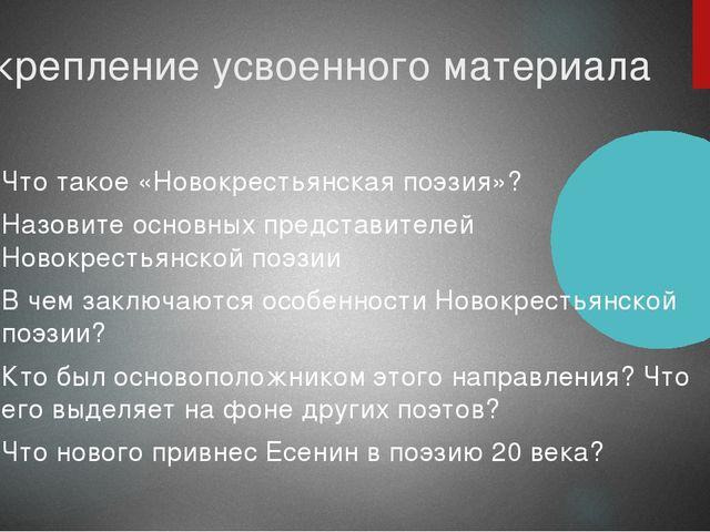 Закрепление усвоенного материала Что такое «Новокрестьянская поэзия»? Назовит...