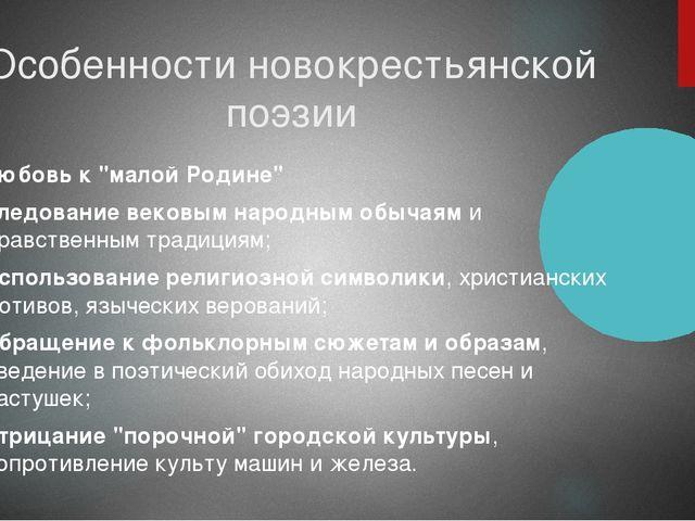 Особенности новокрестьянской поэзии любовь к
