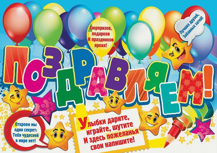 Плакаты с поздравлениями дня рождения 626