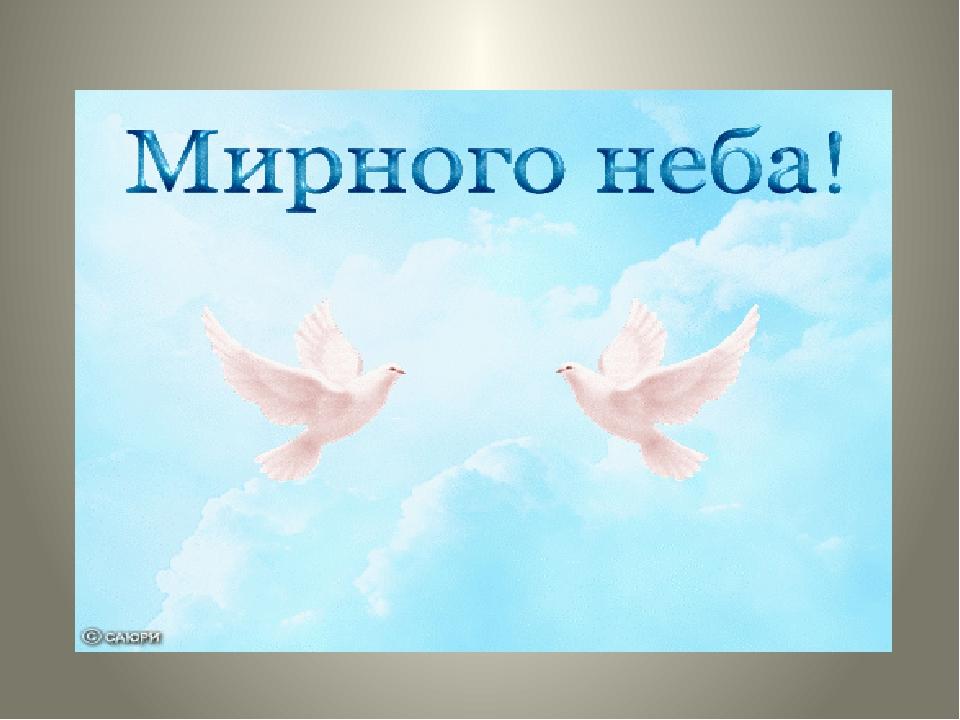 Картинки для, открытка с мирным небом