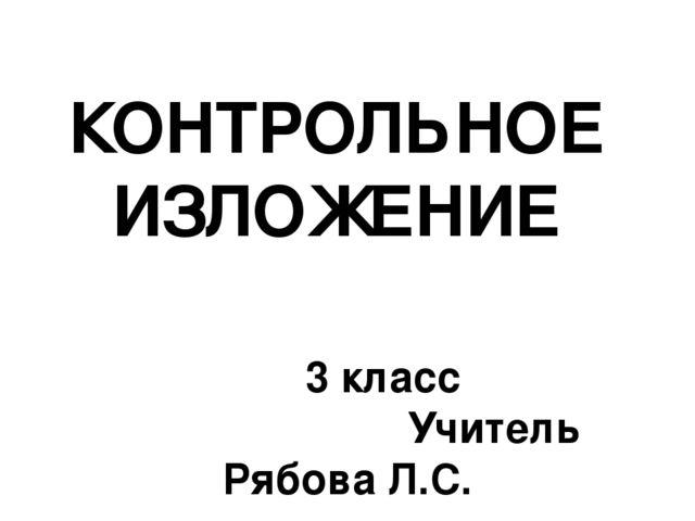 Презентация Контрольное изложение класс КОНТРОЛЬНОЕ ИЗЛОЖЕНИЕ 3 класс Учитель Рябова Л С г Ростов на
