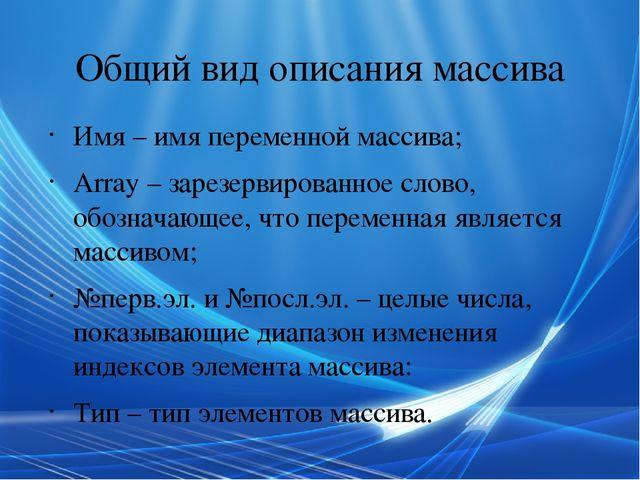 Общий вид описания массива Имя – имя переменной массива; Array – зарезервиров...