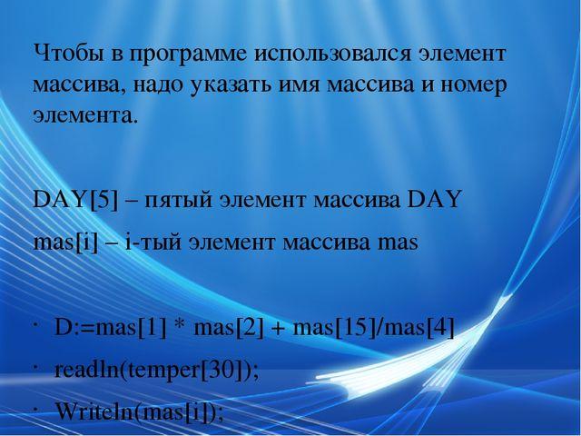 Чтобы в программе использовался элемент массива, надо указать имя массива и н...