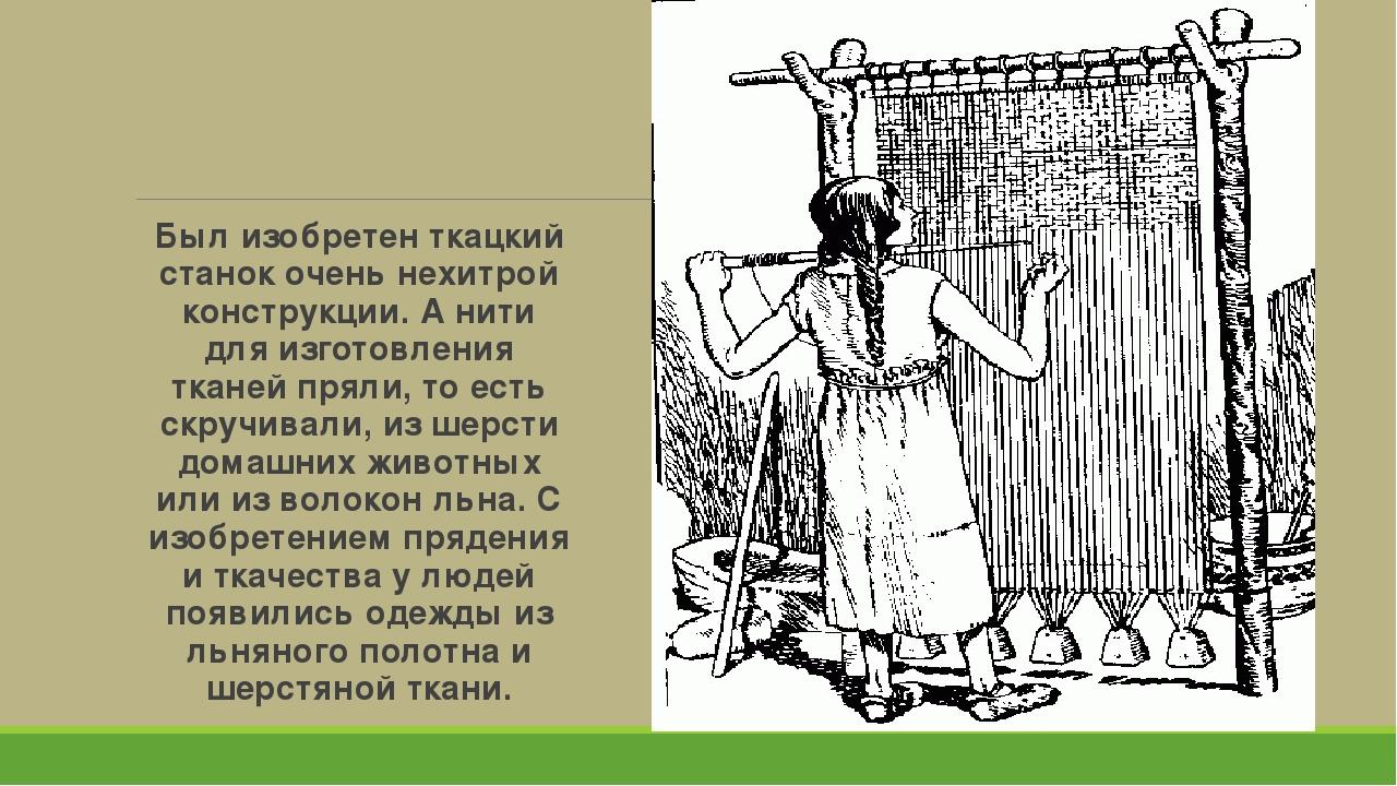 был история развития ткачества в картинках фотографии путешествия