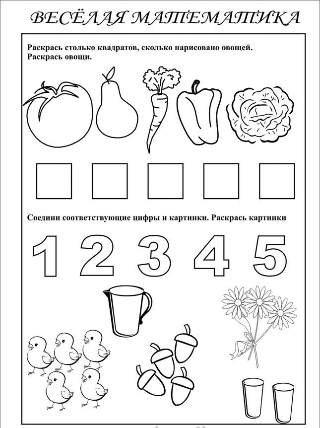 Задания для средней группы в картинках