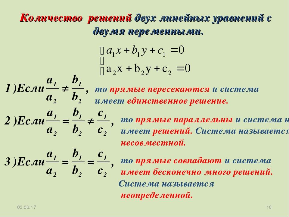 Гдз системы линейных уравнений с двумя переменными