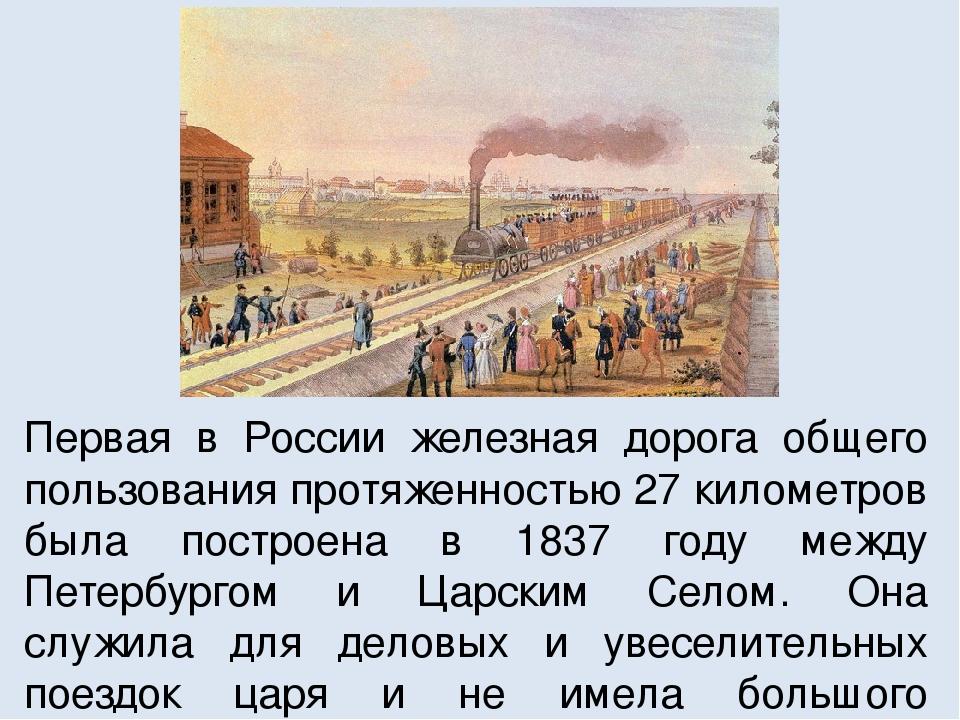 первые железные дороги в россии при каком царе начала русско-японской войны