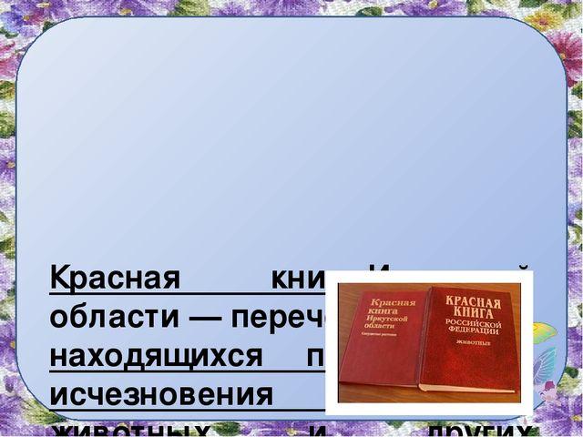 Красная книгаИркутской области—перечень редких и находящихся под угрозой...