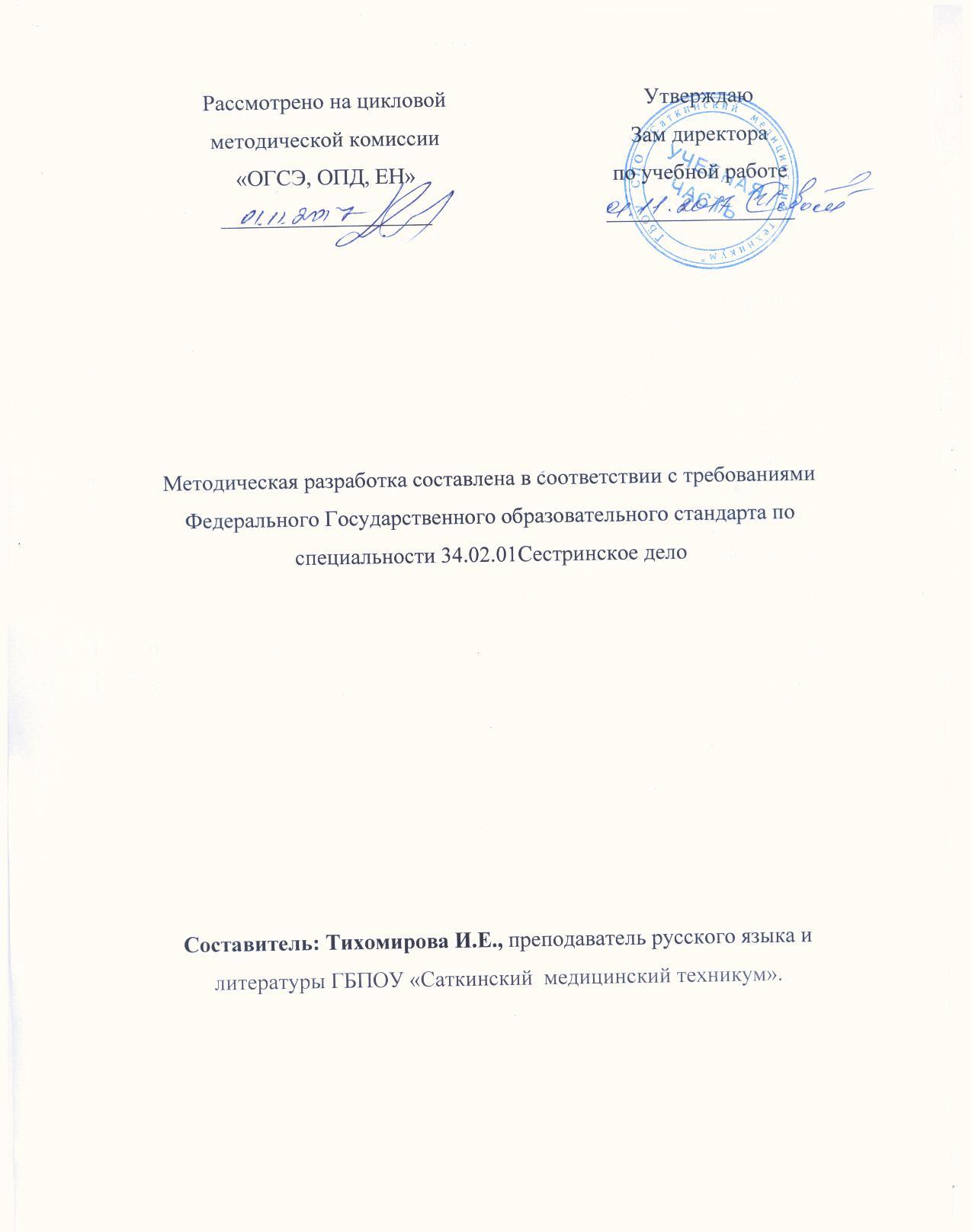 Методическая разработка конкурса рефератов по литературе для СУЗов  hello html m26ad4c50 jpg