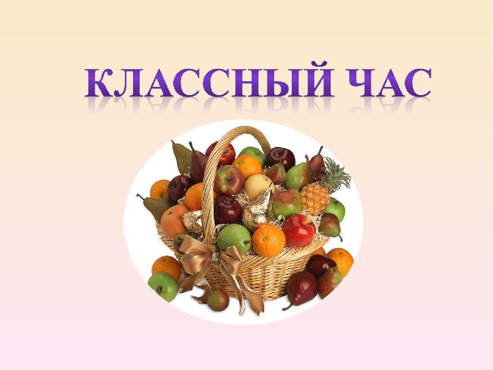 картинки для реферата на тему здоровое питание