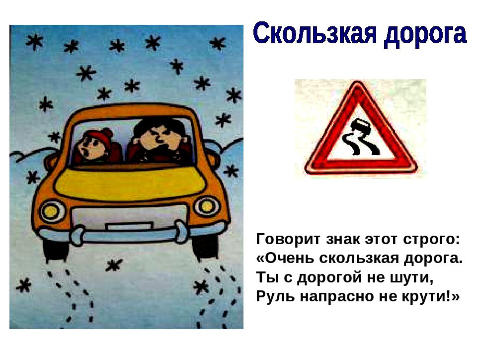окна знаки дорожного движения с стихами и картинками балтика организует путешествие