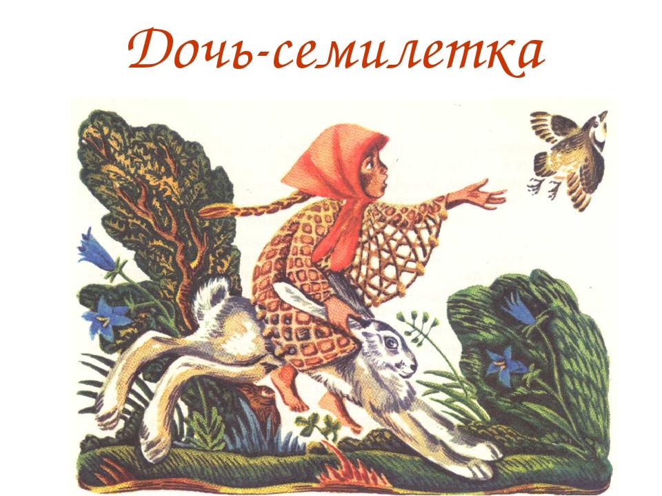 иллюстрации к сказке семилетка дом композиторов