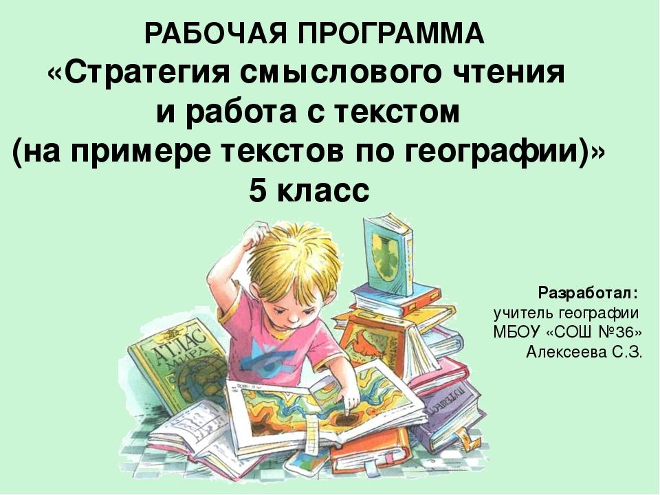 РАБОЧАЯ ПРОГРАММА «Стратегия смыслового чтения и работа с текстом (на примере...