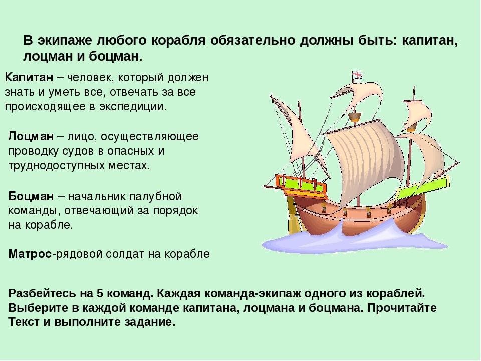 Капитан – человек, который должен знать и уметь все, отвечать за все происход...