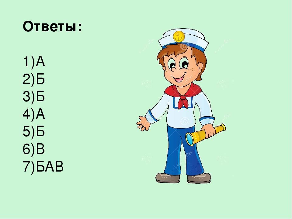 Ответы: 1)А 2)Б 3)Б 4)А 5)Б 6)В 7)БАВ