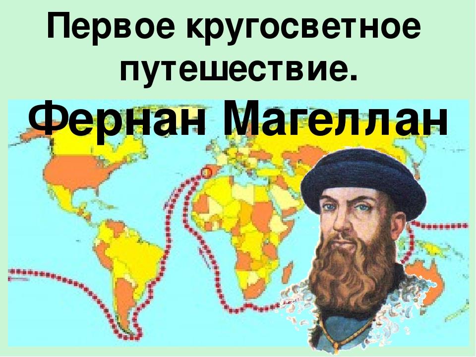 Первое кругосветное путешествие. Фернан Магеллан