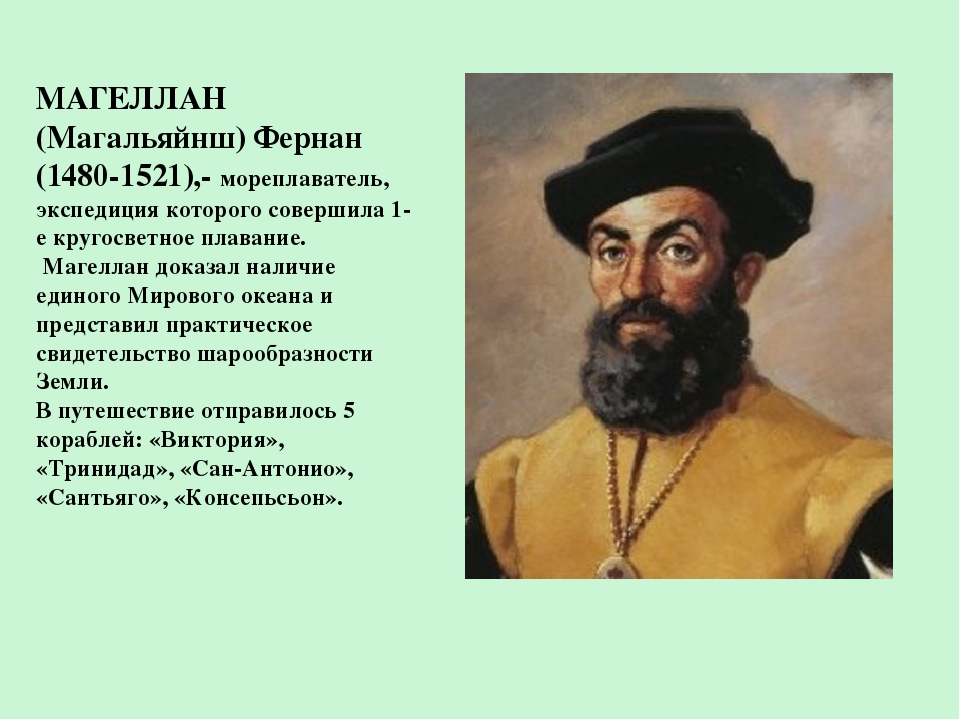 MАГЕЛЛАН (Магальяйнш) Фернан (1480-1521),- мореплаватель, экспедиция которого...