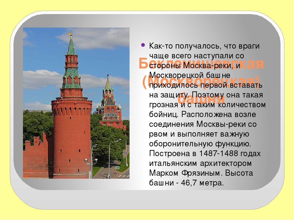 Беклемишевская (Москворецкая) башня  Как-то получалось, что враги чаще всего...