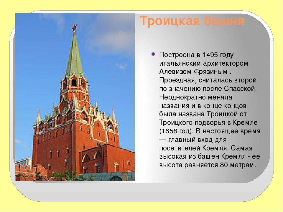 Троицкая башня Построена в 1495 году итальянским архитектором Алевизом Фрязи...