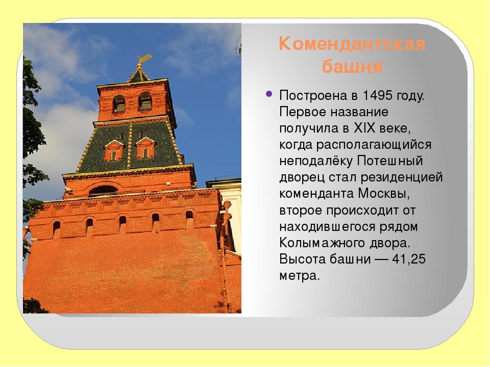 Комендантская башня Построена в 1495 году. Первое название получила в XIX ве...