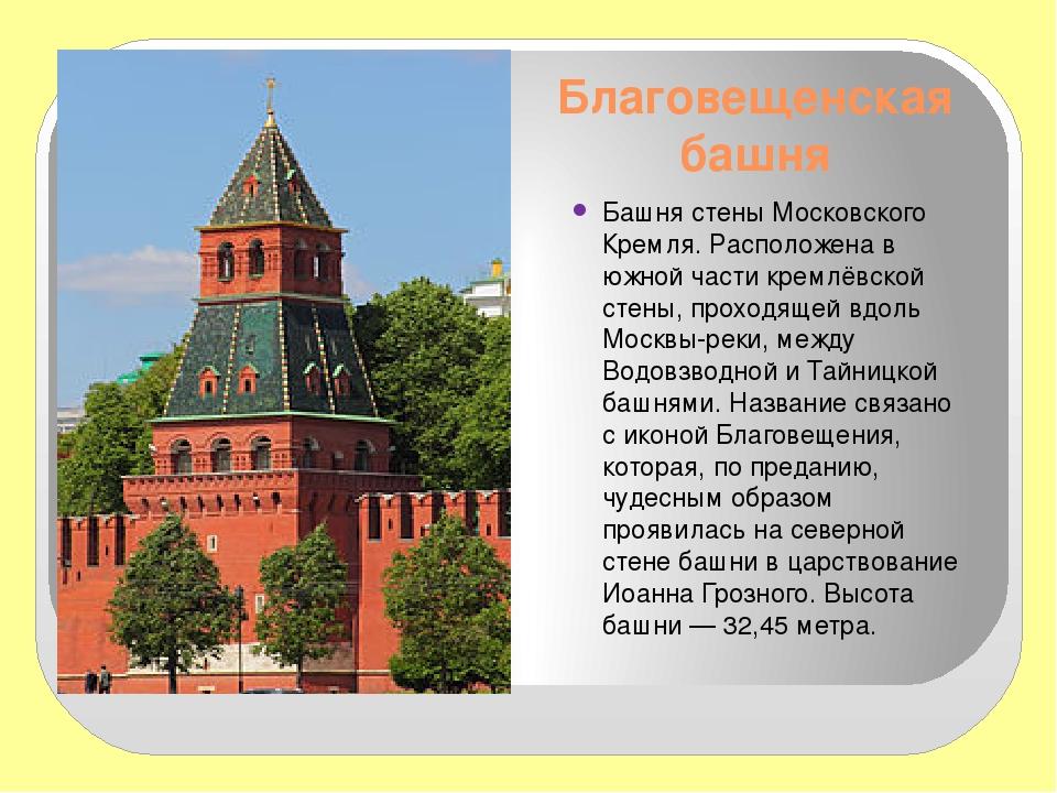 Благовещенская башня Башня стены Московского Кремля. Расположена в южной час...