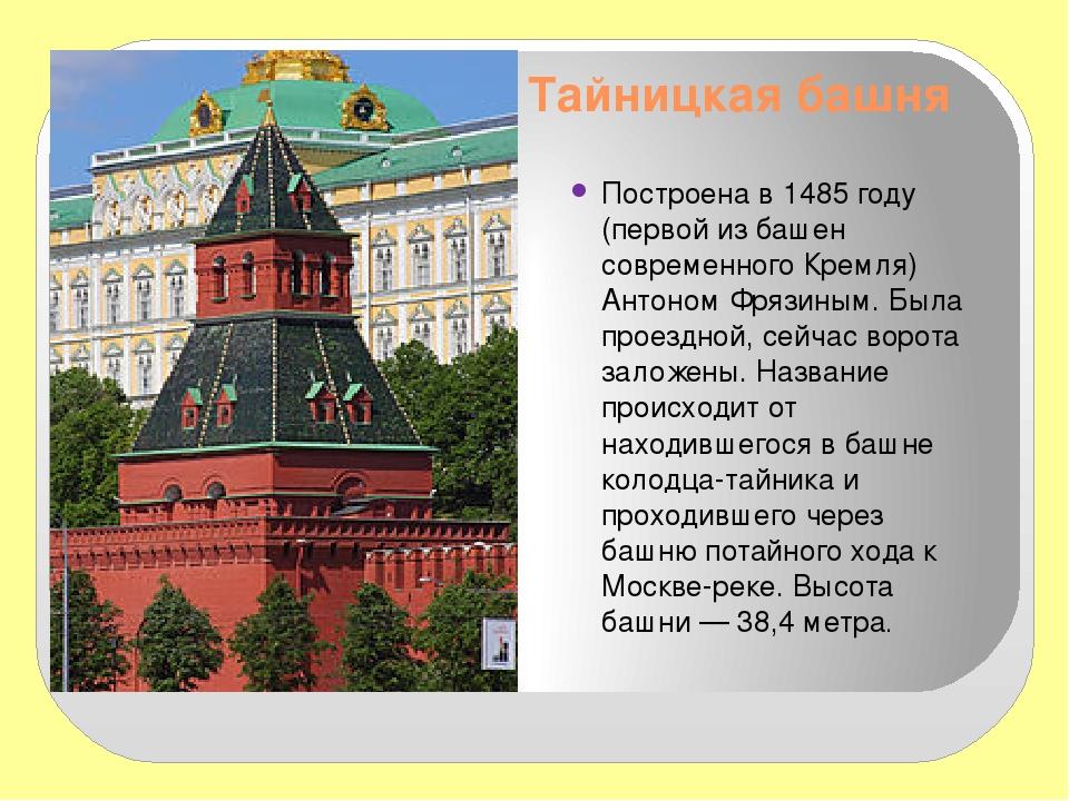 Тайницкая башня Построена в 1485 году (первой из башен современного Кремля)...